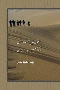 راهنمای جامع طبیعتگردی و کوهنوردی در ایران