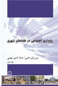 پایداری اجتماعی در فضاهای شهری؛ جلد اول
