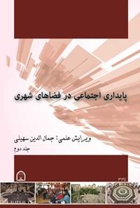پایداری اجتماعی در فضاهای شهری؛ جلد دوم