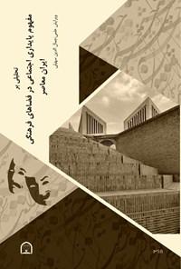 تحلیلی بر مفهوم پایداری اجتماعی در فضاهای فرهنگی ایران معاصر