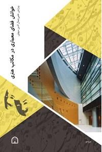 خوانش فضای معماری در مکاتب هنری