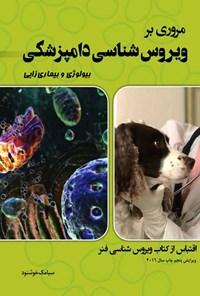 مروری بر ویروسشناسی دامپزشکی