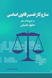 ساز و کار تفسیر قانون اساسی در کشورها از منظر حقوق تطبیقی
