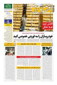 روزنامه اقتصادبرتر  شماره ٨٢١  ١٢ آبان ٩٩