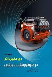 سوخت دیمتیلاتر در موتورهای دیزلی