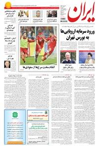 ایران - ۱۳۹۴ پنج شنبه ۲۰ فروردين