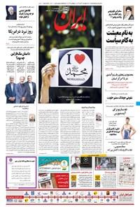ایران - ۱۲ آبان ۱۳۹۹