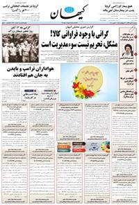 کیهان - دوشنبه ۱۲ آبان ۱۳۹۹