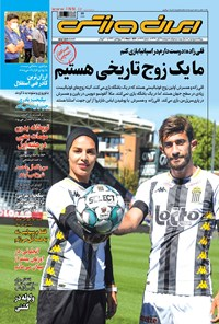 ایران ورزشی - ۱۳۹۹ دوشنبه ۱۲ آبان