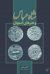 شاه عباس و هنرهای اصفهان