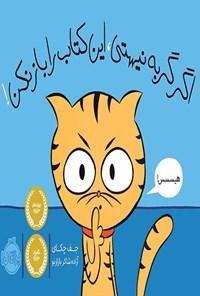 اگر گربه نیستی، این کتاب را باز نکن!