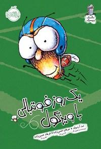 یک رو ز فوتبالی با ویزگول