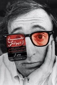 دفاع از دیوانگی: مجموعهی کامل داستانها و نوشتههای طنز