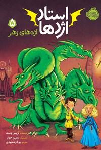 استاد اژدها؛ جلد پنجم