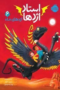 استاد اژدها؛ جلد ششم