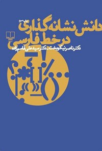 دانش نشانهگذاری در خط فارسی