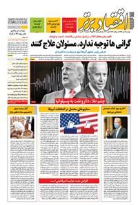 روزنامه اقتصادبرتر ـ شماره ٨٢٢ ـ ١۴ آبان ٩٩