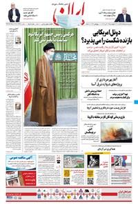 ایران - ۱۴ آبان ۱۳۹۹