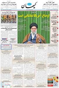 کیهان - چهارشنبه ۱۴ آبان ۱۳۹۹