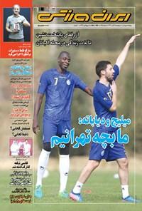 ایران ورزشی - ۱۳۹۹ چهارشنبه ۱۴ آبان