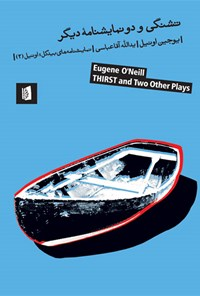 تشنگی و دو نمایشنامه دیگر