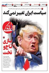 روزنامه سازندگی ـ شماره ۷۹۱ ـ ۱۴ آبان ۹۹