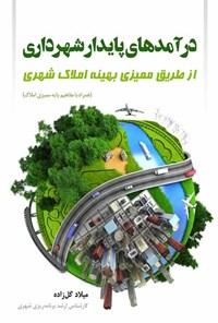 درآمدهای پایدار شهرداری