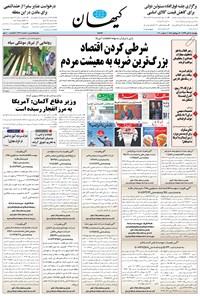 کیهان - پنجشنبه ۱۵ آبان ۱۳۹۹
