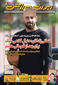 ایران ورزشی - ۱۳۹۹ پنج شنبه ۱۵ آبان