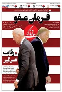 روزنامه سازندگی ـ شماره ۷۹۲ ـ ۱۵ آبان ۹۹