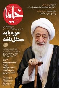 ماهنامهٔ خیمه ـ شماره ۱۳۷ ـ شهریور و مهر ۱۳۹۹