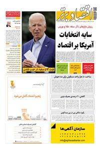 روزنامه اقتصادبرتر ـ شماره ٨٢٣ ـ ١٧ آبان ٩٩