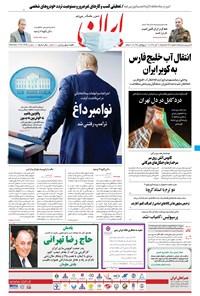 ایران - ۱۷ آبان ۱۳۹۹
