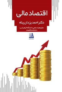 اقتصاد مالی
