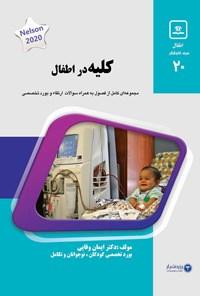 کلیه در اطفال (۲۰۲۰)
