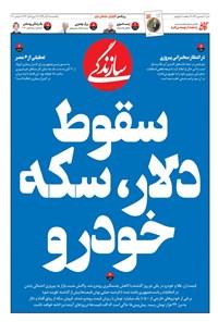 روزنامه سازندگی ـ شماره ۷۹۴ ـ ۱۸ آبان ۹۹