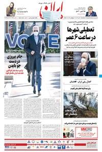 ایران - ۱۸ آبان ۱۳۹۹