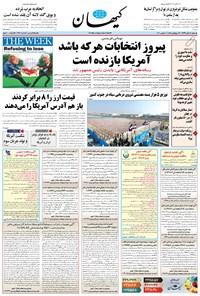 کیهان - يکشنبه ۱۸ آبان ۱۳۹۹