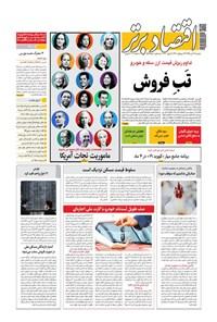 روزنامه اقتصادبرتر ـ شماره ٨٢۵ ـ ١٩ آبان ٩٩