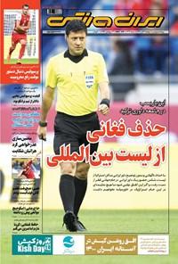 ایران ورزشی - ۱۳۹۹ دوشنبه ۱۹ آبان