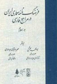 فرهنگ نامه معماری ایران در مراجع فارسی؛ جلد دوم