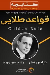 قواعد طلایی