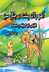 آهو و لاکپشت در جنگل سبز (دوزبانه فارسی - انگلیسی)