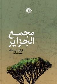 مجمع الجزایر
