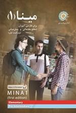 مینا (۱)
