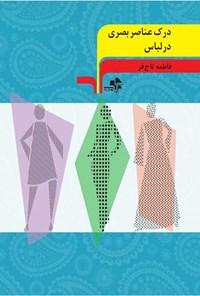 درک عناصر بصری در لباس
