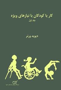 کار با کودکان با نیازهای ویژه؛ جلد اول