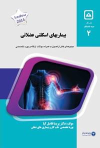 بیماری های اسکلتی عضلانی (۲۰۲۰)