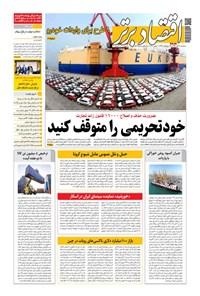 روزنامه اقتصادبرتر ـ شماره ٨٢۶ ـ ٢٠ آبان ٩٩