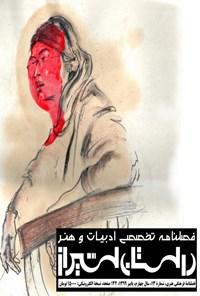فصلنامه داستان شیراز - شماره ۱۳ - پاییز ۹۹